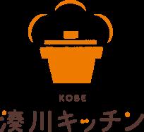 湊川キッチン